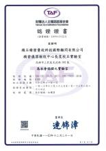 TAF 認證證書
