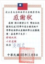 國立台南海事職校感謝狀