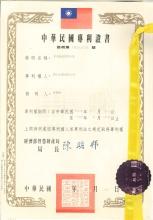 台灣發明專利-多功能長度校正器