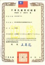 台灣新型專利-改良式電子卡尺