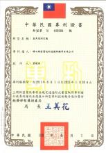 台灣新型專利-直角度測定儀
