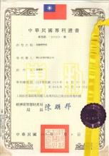 台灣新型專利-校驗標準規