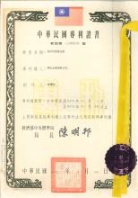 台灣新型專利-塔式外徑校正器