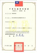 台灣新型專利-萬能量校儀