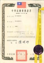 台灣發明專利-電子式量規校正器