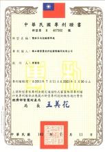 台灣新型專利-雙排多向校驗標準規