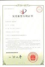 中國實用新型專利-萬能量校儀