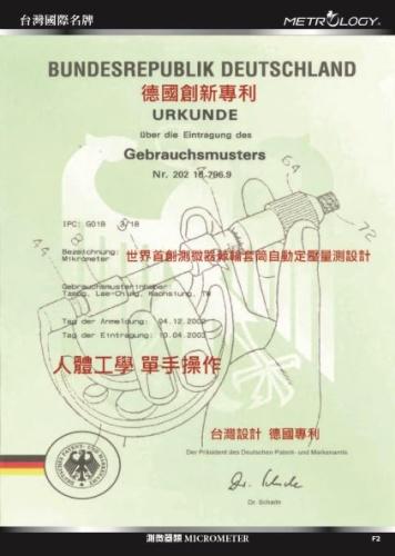 德國創新專利