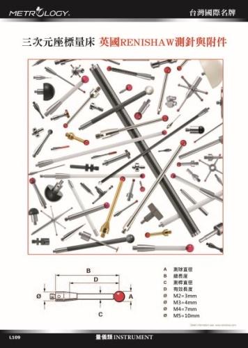 RENISHAW測針與附件