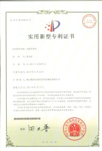 CHINA PATENT-Universal Measuring & Calibration Instrument