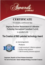 The Creation of R&D patented technology Award