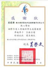 Changhua city Education Contribution Award