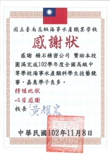Tainan city Education Contribution Award