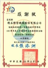 Taipei city Education Contribution Award