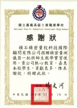 Chiayi city Education Contribution Award